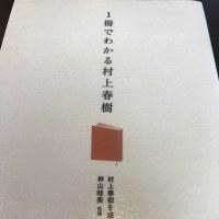 村上春樹を読み解く会著、神山睦美監修「1冊でわかる村上春樹」。 「メタファーが多く現実世界と深層意識の世界の二重構造になっている村上作品」と