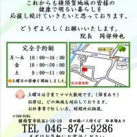 ●「秋谷整骨院」(横須賀市)にご相談ください。