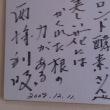 西沢利明懐かしいサイン色紙