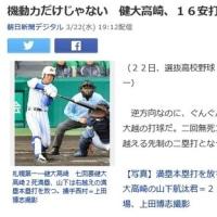 170322 札幌第一は今年もまた3月22日に負けた