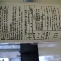 「尋常性乾癬、アトピー」の方必見。なぜ合成洗剤、柔軟剤は怖いのか!