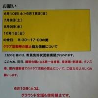 【最重要】90周年行事日程変更 6/10→6/17(土)