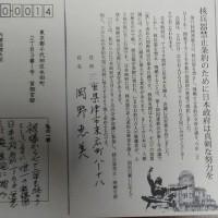 安倍首相に「核兵器禁止条約のために日本政府は真剣な努力を」のはがき送る