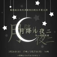 平成28年度 卒業公演のお知らせ