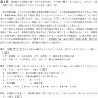 大学入試センター試験・日本史 5