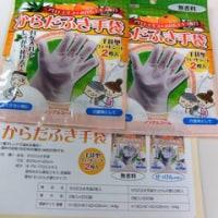 <monitor>本田洋行 からだぶき手袋