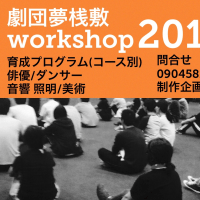 workshop(案)