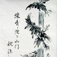 1253話 「 清掃の秋 」 10/23・日曜(曇)
