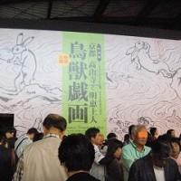 鳥獣戯画展を観てきました/日本シリーズ初戦広島勝利