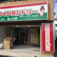 マンマチャオ鶴ヶ峰店オープン