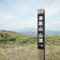 津黒山に登る