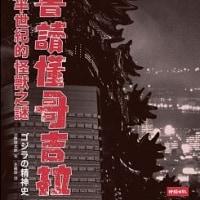 『ゴジラ』と『東京物語』の日
