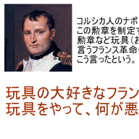 レジオンドヌール勲章について