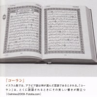 世界三大主教(コーラン)