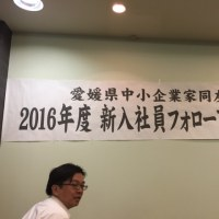 2016年度 新入社員フォローアップ研修 愛媛県中小企業家同友会