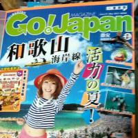 日本ニュースのマガジン