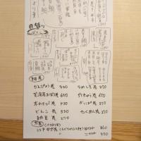 3月28日(火)
