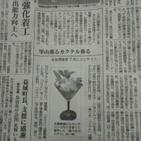 今日の中国新聞に・・・