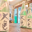 『大倉 28BY 山廃特別純米 備前雄町70% 直汲み無濾過生原酒』