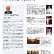 8月22日(土)ハートフェルトコンサート・インOSAKA公演 ご案内