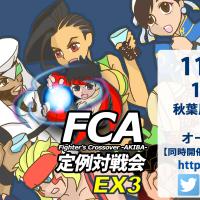 2016.11.02-03 SF5対戦会&ランダム3on3大会「FCA EX3」について
