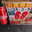 #コカ・コーラ