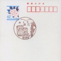 浪江郵便局の風景印 (再開)