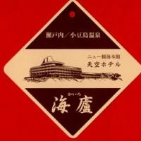 ぶらり旅・天空ホテル海廬(香川県小豆郡土庄町)