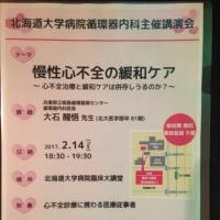 2017.02.14 北海道大学病院循環器内科主催講演会