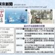 ●琉球新報【<金口木舌>一般自衛官へのエール】…「戦場派遣など嫌なら嫌と言おう。反戦も叫ぼう」