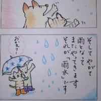 まるココの日々(40)
