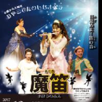 東京桜開花宣言 & 親子で楽しむオペラ