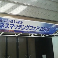 ひろしま ビジネスマッチングフェア