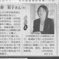 『東京新聞』「この人」欄で『都市と暴動の民衆史』の著者・藤野裕子さんが紹介されました