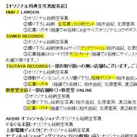 店舗特典つきショップ(生写真など)AKB48 8thアルバム ※ツタヤ、HMV、タワレコ、新星堂は別特典あり