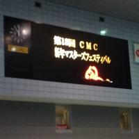 CMC新年マスターズフェスティバル(1500Fr)