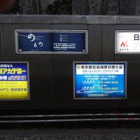 東京都社会保険労務士会の宣伝があった。