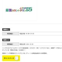 3/26 MUSIC ON! TV「J-POP最強カウントダウン50」で「ROKUTOUSEI 」が放送されますよ🎵