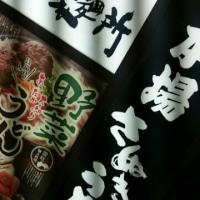 王さまのうどんは(* ̄∇ ̄)ノ 『親父の製麺所 上野店 』