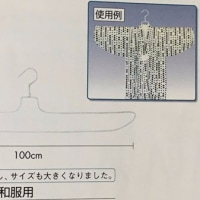 chieのオススメ商品〜和服用ハンガー〜