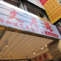 2016・12 台北旅行(2)