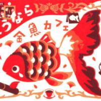 2/20(土)~2/27(土)さようなら金魚カフェ展に参加します