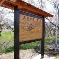 真壁城址 (桜川市)
