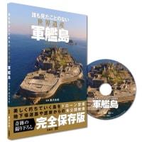 『誰も見たことのない世界遺産「軍艦島」DVD BOOK』リリース!