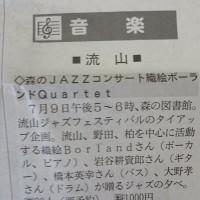 千葉日報に「森のJAZZコンサート 織絵ボーランドQuartet」が掲載されました