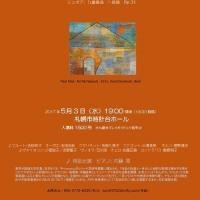 5月3日(水祝)Frühling in Sapporo 客演 ピアノ五重奏/札幌時計台ホール