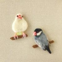 羊毛フェルトの文鳥と白文鳥