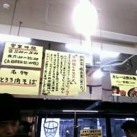 肉そば大 新橋そば屋さん 【20】