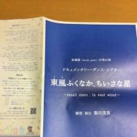 東風ふくなか、ちいさな星-飯田茂実-