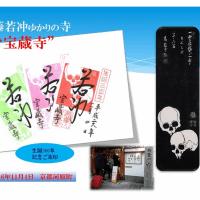 伊藤若冲と正倉院展